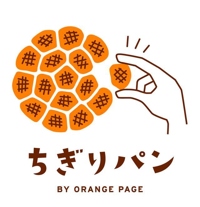 画像: エキュート大宮で「ちぎりパン」期間限定販売!