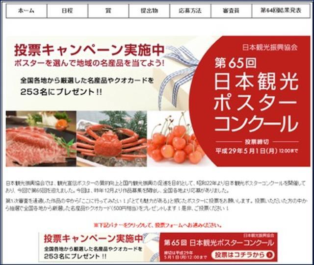 画像1: 第65回 日本観光ポスターコンクール  投票キャンぺーン実施!