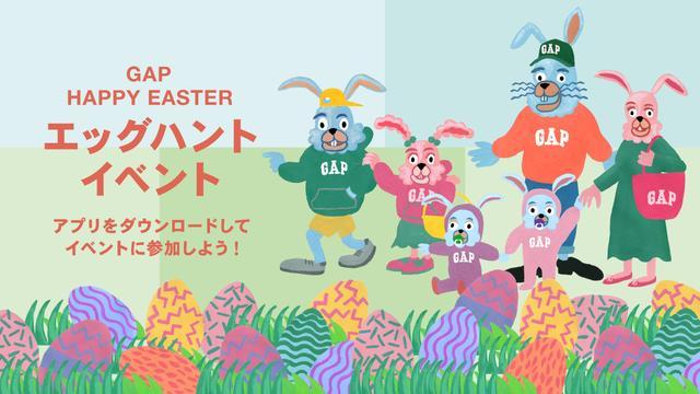 """画像2: 全国のGapストアで """"HAPPY EASTER EVENT"""" を開催"""