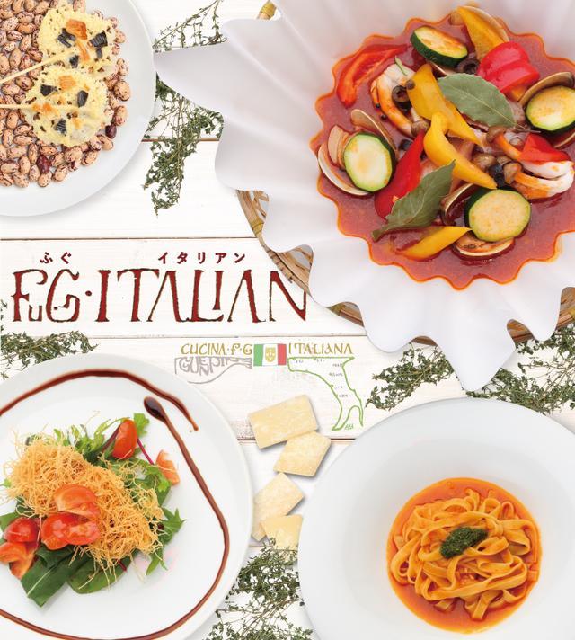 画像: 期間限定『FuG・イタリアン(ふぐいたりあん)』 玄品ふぐ とらふぐ料理専門店 【季節限定メニュー】