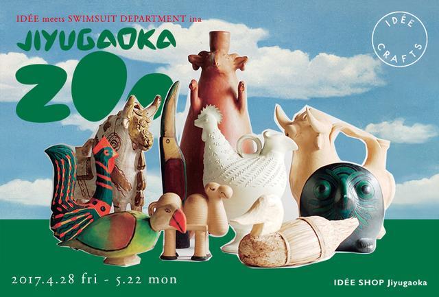 画像1: IDÉE meets SWIMSUIT DEPARTMENT ina JIYUGAOKA ZOO スイムスーツ・デパートメントとイデーが蒐めた世界の動物展