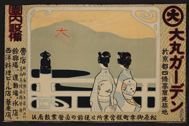 画像: 100余年ぶりに復活!クラフトビールとともに京都の食材を味わうBBQ『大丸 ビアガーデン KYOTO』