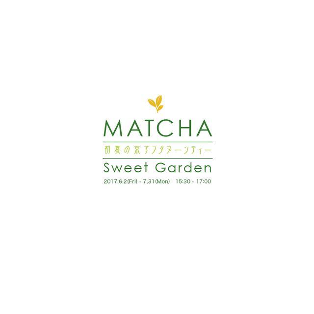 画像: MATCHA Sweet Garden 初夏の京アフタヌーンティー - 京都センチュリーホテル