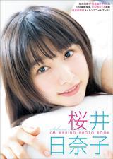 画像6: ここでしか見れない桜井日奈子ちゃんがたっぷり!完全保存版メイキングフォトブック!