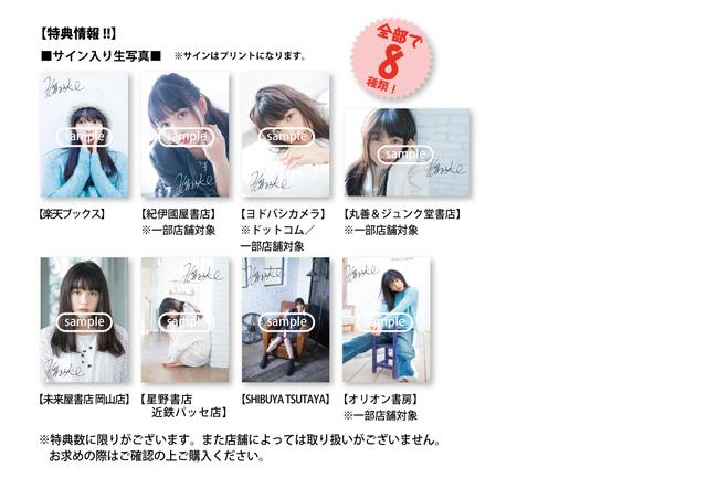 画像5: ここでしか見れない桜井日奈子ちゃんがたっぷり!完全保存版メイキングフォトブック!