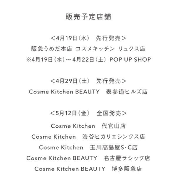 画像: 4月19日(水)に阪急うめだ本店にて先行発売。5月19(金)よりCosme Kitchen一部店舗にて全国発売となります。