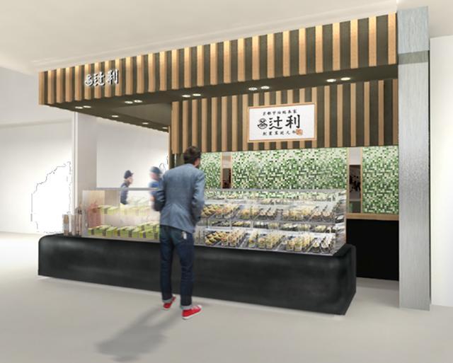 画像4: 「辻利 銀座店」 話題のGINZA SIXにグランドオープン