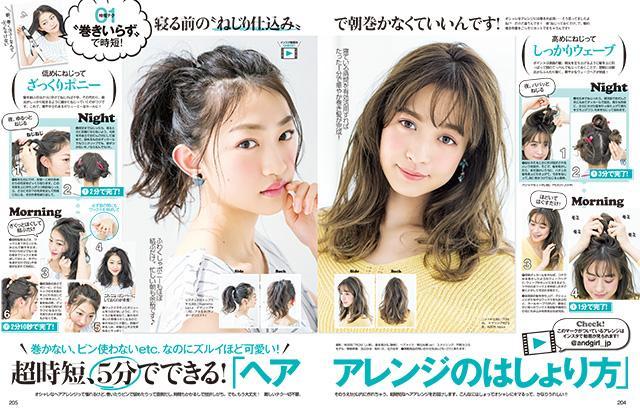 画像3: 美香さん・中村アンさん・高垣麗子さん 「私に似合う」の見つけ方
