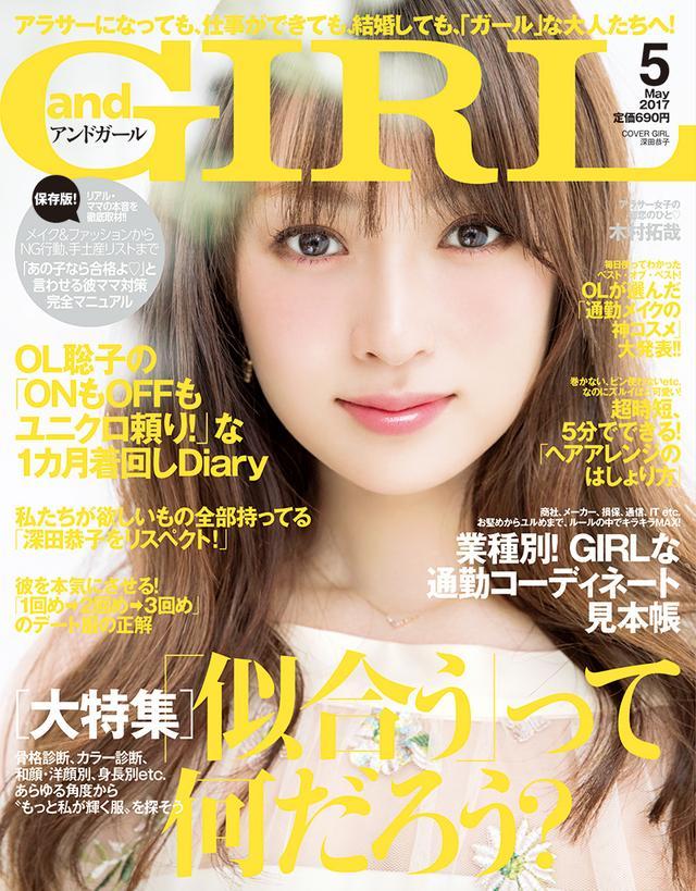 画像4: 美香さん・中村アンさん・高垣麗子さん 「私に似合う」の見つけ方