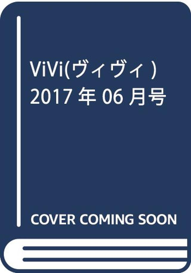 画像: ViVi6月号増刊