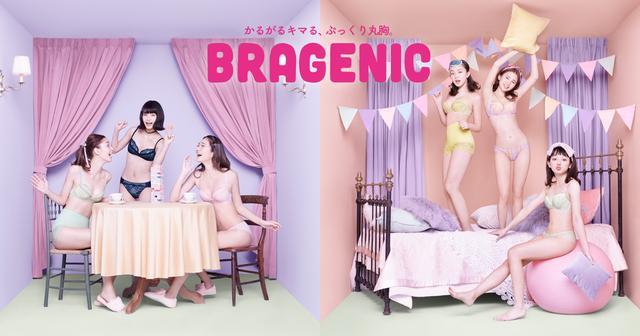 画像: BRAGENIC(ブラジェニック)|ワコール