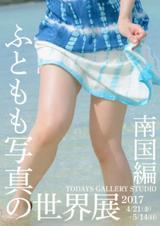 画像: 「ふともも写真の世界展 南国編」 | 台東区浅草橋のギャラリー「TODAYS GALLERY STUDIO」