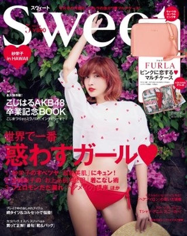画像4: ファッション雑誌 No.1『sweet』で連載スタート!