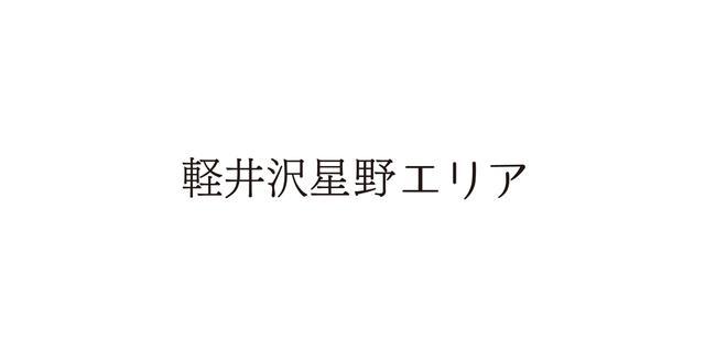 画像: 梅雨空を彩る「アンブレラスカイ」今年も開催 | 軽井沢星野エリア