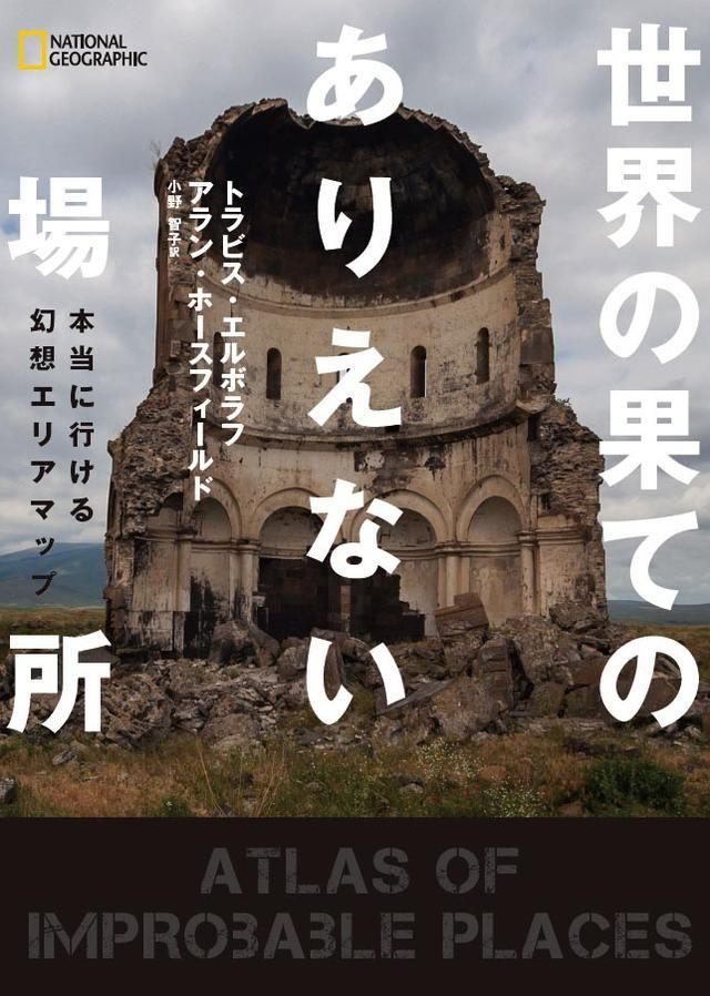 画像4: こんな所がまだあった!世界51ヵ所の忘れられた場所を地図と写真で解説するビジュアル書籍!