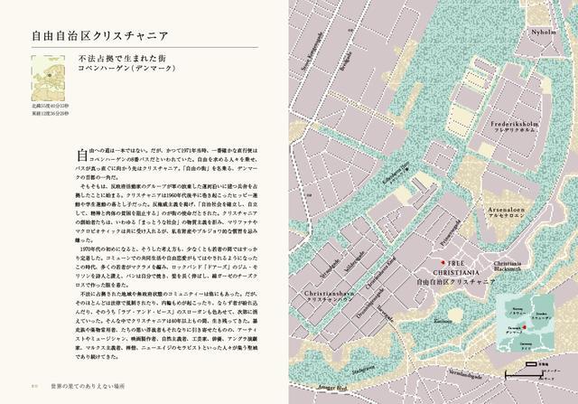 画像3: こんな所がまだあった!世界51ヵ所の忘れられた場所を地図と写真で解説するビジュアル書籍!
