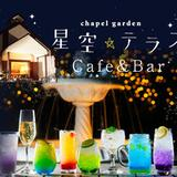 画像: 今年も人気の惑星カクテルが登場!星空テラス~Cafe & Bar~開催