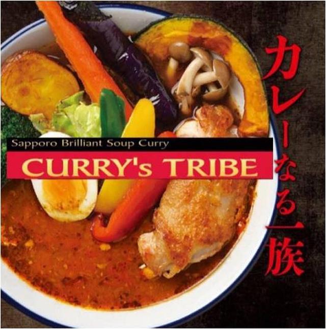 画像2: 『CURRY's TRIBE~カレーなる一族~』の特徴は?
