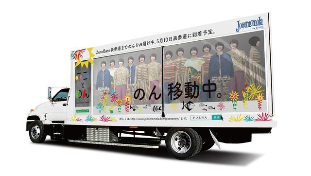 """画像: """"のん""""がトラックに乗って大移動"""