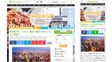 画像1: 全米屈指のグルメ、音楽、摩天楼発祥都市!シカゴを深堀る!