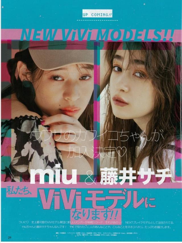 画像1: ViVi専属モデルに噂の注目モデルが新加入!
