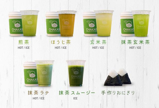 画像3: 和カフェ「CHAKAS」が4月20日渋谷にオープン!