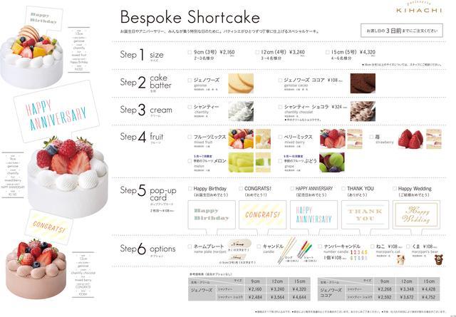 画像: テーラーのように仕立てていくスペシャルオーダーケーキ『ビスポーク ショートケーキ』