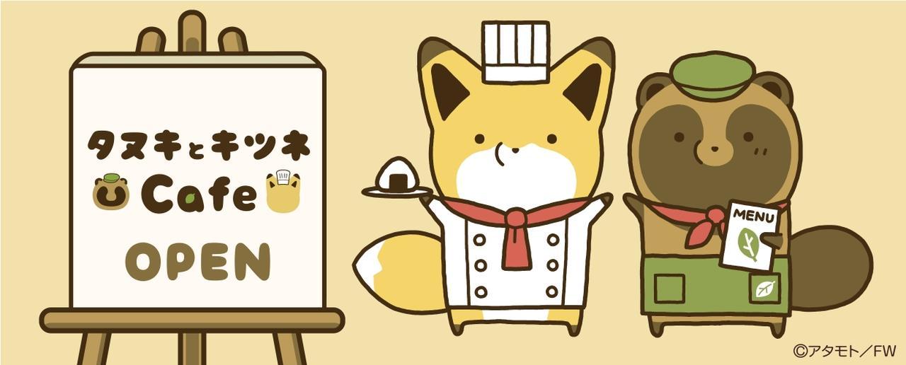 画像: 「タヌキとキツネCafe」東京・大阪の2都市で期間限定オープン
