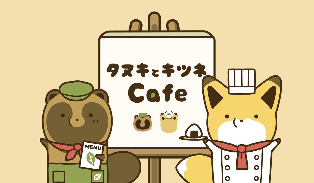 画像: タヌキとキツネカフェ