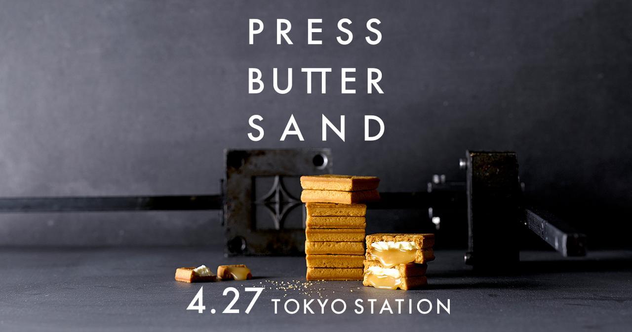 画像: バターサンド専門店 PRESS BUTTER SAND