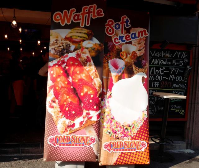 画像: 新宿アルタ前にコールドストーンのテイクアウト専門店がオープン!!