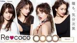 画像: フリューのオリジナルカラーコンタクト『LuMia(ルミア)』『Re coco(リココ)』 - カワコレメディア-女の子による女の子のためのガールズメディア!