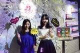 画像: カラフルな照明がきらめくブースでした! www.kao.co.jp