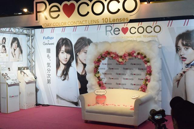 画像1: recoco.jp