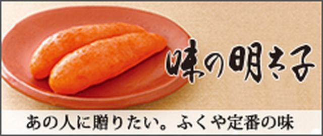 画像: 博多中洲 味の明太子 ふくや