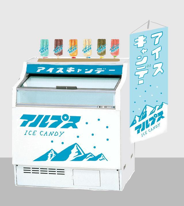 画像4: あの「ふくや」がアイスキャンディーを発売!創業前夜の味「アルプスアイスキャンデー」が復活!