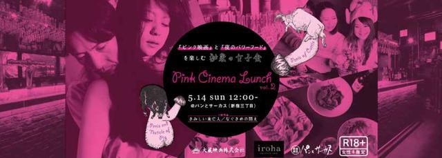 画像: 「ピンク映画」と「夜のパワーフード」を楽しむ秘密の女子会!?