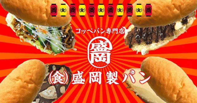 画像: コッペパン専門店 (食)盛岡製パン