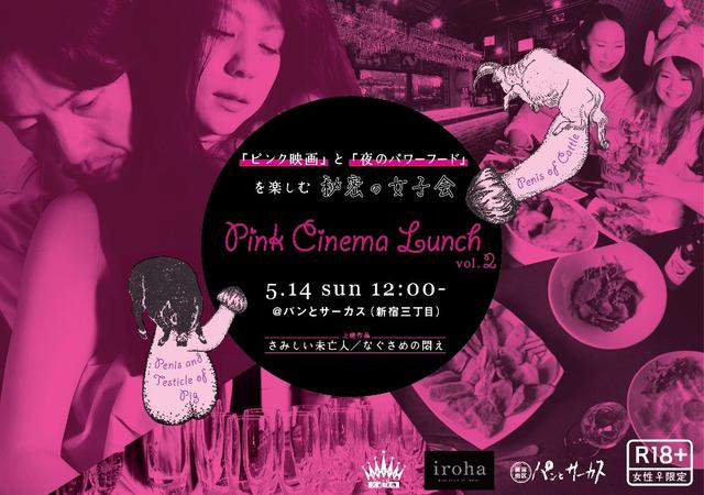 画像: PINK CINEMA LUNCH #2
