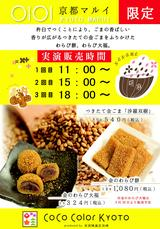 画像10: 京のカタチと色に染まった京菓子のセレクトショップ 『CoCo Color KYOTO』