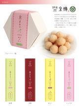 画像7: 京のカタチと色に染まった京菓子のセレクトショップ 『CoCo Color KYOTO』