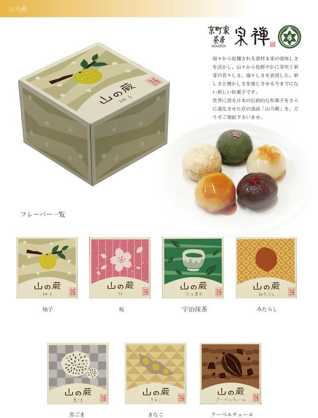 画像5: 京のカタチと色に染まった京菓子のセレクトショップ 『CoCo Color KYOTO』