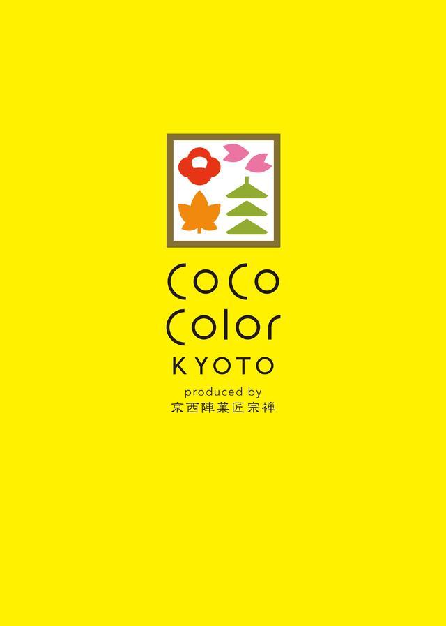 画像9: 京のカタチと色に染まった京菓子のセレクトショップ 『CoCo Color KYOTO』