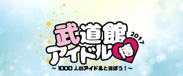 画像: 公式HPより www.idol.world