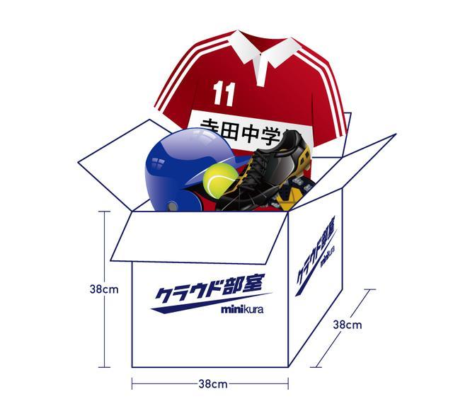 画像: 【Mサイズ】ユニフォームやジャージ、スパイクやテニスボールなどコンパクトなもの