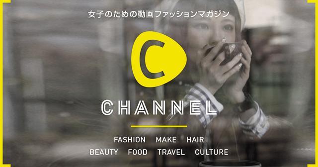 画像: C CHANNEL - おしゃれでカワイイ!女子向け動画ファッションマガジン・シーチャン