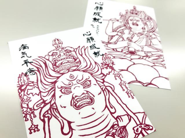画像2: 愛染明王のプチ写仏体験ができる宿泊プランが誕生!