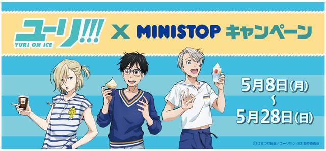 """画像1: """"ユーリ!!!on ICE"""" × """"ミニストップ"""" オリジナルデザインの限定グッズを手に入れよう!"""