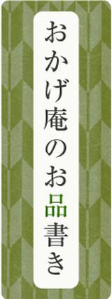 画像: 甘味(お品書き) | 甘味喫茶(甘)おかげ庵