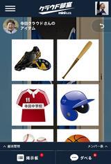 画像4: クラウド部室、6つの機能の特徴